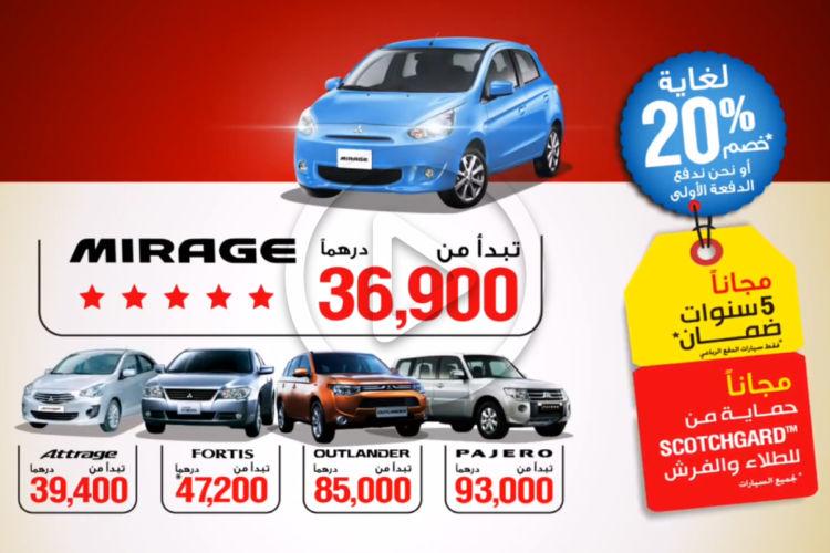 AHM Mitsubishi Grand Sale 2014 – TVC
